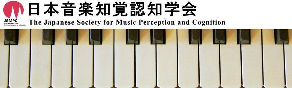 日本音楽知覚認知学会